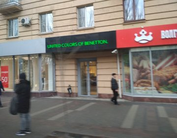 Магазин одежды United Colors of Benetton в Волгограде