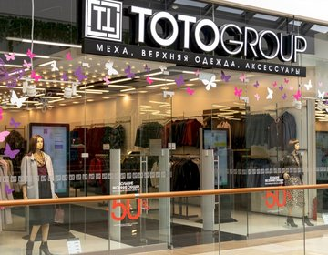 Магазин одежды TOTOGROUP в Тюмени